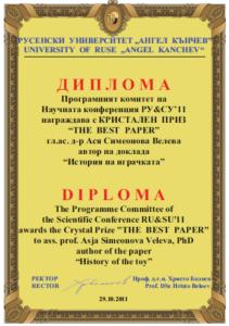 История на игачката диплома