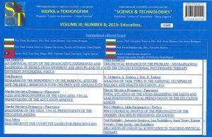 Международно научно on-line списание Наука и технологии. 3 (8)