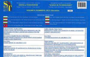 Международно научно on-line списание Наука и технологии. 2 (8)