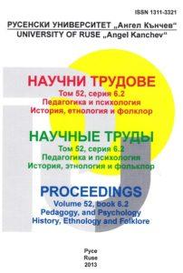 Корица Научни трудове Русенски университет 2013