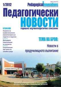 Корица Педагогически новости 2012