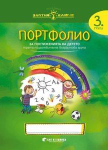 Портфолио за постиженията на детето в трета подготвителна група