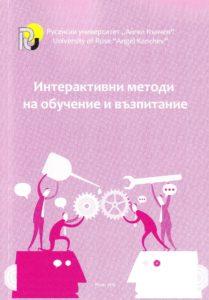 Корица сборник РУ 2013